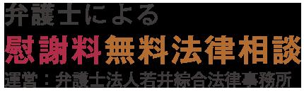 東京弁護士による慰謝料無料法律相談
